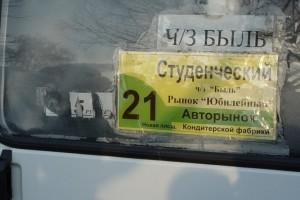 Стоимость проезда может вырасти до 12 рублей