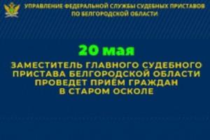 Заместитель главного судебного пристава Белгородской области проведет прием граждан в Старом Осколе