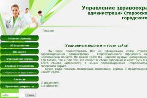 Открыт официальный сайт управления здравоохранения