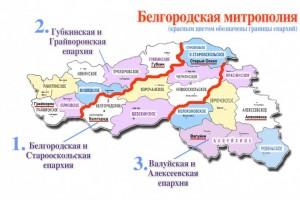 Создание Белгородской митрополии в 2012 году. Почему Старый Оскол остался без собственной епархии?