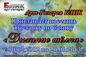 """Выставка""""ДЫХАНИЕ ШЕЛКА"""""""