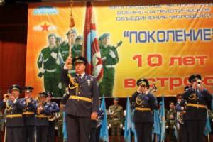 Военно-патриотическое объединение «Поколение» отмечает первый юбилей