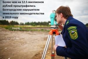 Более чем на 12,5 миллионов рублей проштрафились Белгородские нарушители земельного законодательства