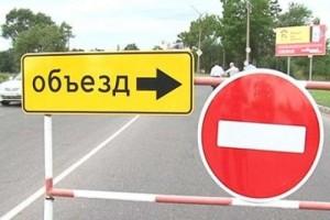 Внимание, временное ограничение движения автотранспорта!