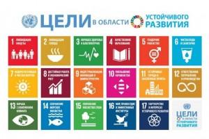 Металлоинвест присоединился к международной инициативе ООН в сфере устойчивого развития