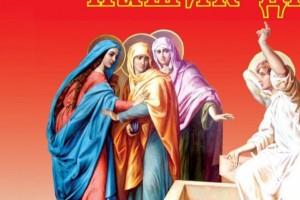 Праздник жен-мироносиц отмечается 22 апреля