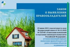 Закон о выявлении правообладателей ранее учтенных объектов недвижимости