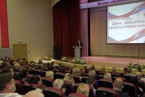 Крупный форум, посвященный Дню российского предпринимательства, прошел в Старом Осколе
