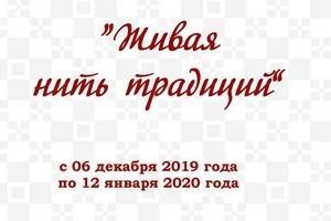 В Старооскольском краеведческом музее пройдет выставка «Живая нить традиций»