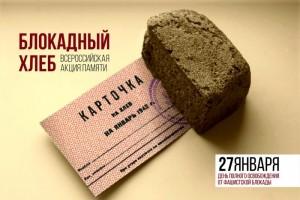 В Старом Осколе пройдут мероприятия,  посвященные 76-й годовщине снятия блокады Ленинграда