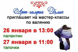 Арт-галерея БЛИК приглашает на мастер-классы по валянию