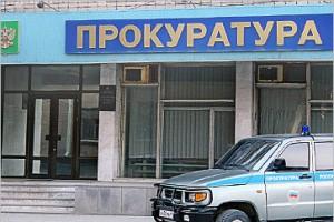 Прокуратура области выявила неэффективное использование бюджетных средств в службах занятости