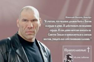 Плакаты с цитатами знаменитостей рекламируют православие