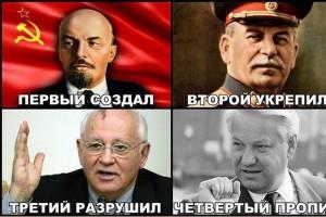 Политические анекдоты.