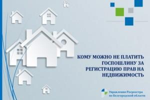 Кому можно не платить госпошлину за регистрацию прав на недвижимость