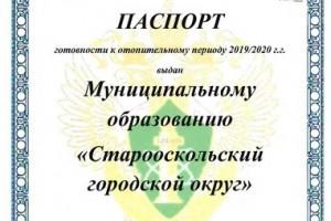 Округ получил паспорт готовности к отопительному периоду