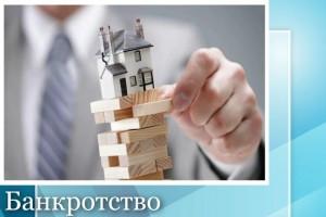 Белгородский Росреестр разъясняет: что будет с единственным жильем при банкротстве