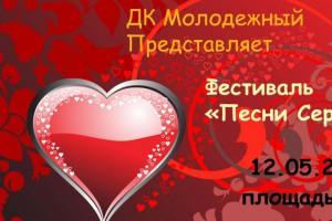 """4-й фестиваль молодежной авторской песни """"Песни сердца - 2012"""""""
