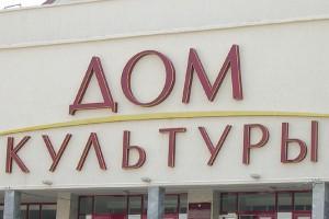 В селе Дмитриевка Старооскольского городского округа открыт новый дом культуры