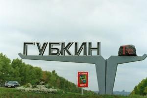 Губкин признан самым чистым городом страны