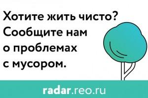 """ППК """"Российский экологический оператор"""" запустил в эксплуатацию"""