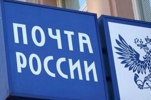 Почта России сообщает о режиме работы в период с 30 марта по 1 апреля в Старом Осколе