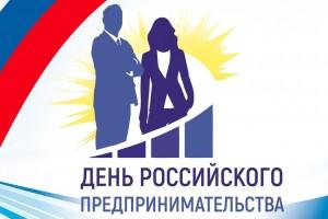 Жителей округа приглашают принять участие в праздновании Дня российского предпринимательства
