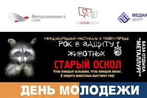 Рокфест в защиту животных