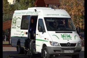 Три специализированных автобуса для инвалидов колясочников выйдут на городские маршруты