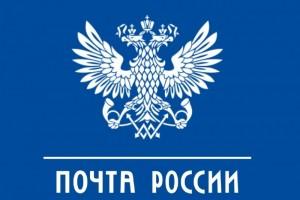 Почта России доставляет старооскольцам «живые» посылки