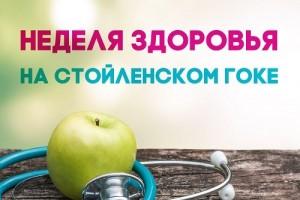 """Стойленцы участвуют в """"Неделе здоровья"""""""