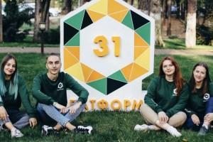 В Белгородской области снова пройдёт форум для студентов вузов ЦФО  «Платформа 31»