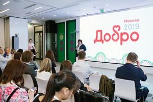 Старооскольцы - участники конференции «ДОБРО 2019»