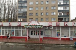 В УФАС России поступила жалоба ООО «Дом книги» на действия организатора торгов