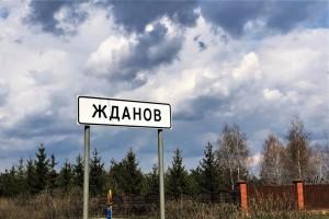 Искажение наименования географического объекта на дорожном указателе: «Жданов» или «Жданово»?