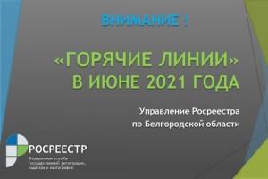 Управление Росреестра по Белгородской области проводит  цикл «горячих линий» в июне 2021 года