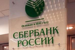 «Сбербанк» отрицает причастность к пирамидам