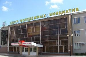 В Белгороде пройдёт областной молодёжный форум «Все Вместе — Победим!»