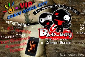 Конкурс BaD BoY 2011 (Старого Оскола)