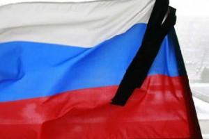 9 июля объявлено в России днём траура