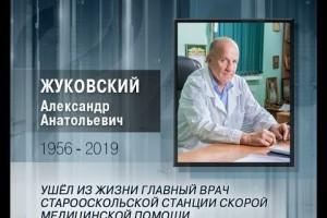 Ушел из жизни Александр Жуковский — главный врач старооскольской станции скорой медицинской помощи