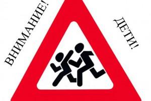 В Белгородской области стартовала операция «Внимание — дети»