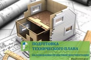Требования к подготовке технического плана на основании проектной документации