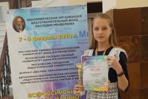 Оскольчанка стала призером Всероссийского конкурса