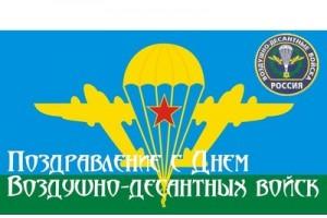 Официальное поздравление с Днем Воздушно-десантных войск
