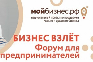 13 декабря в Старом Осколе пройдёт масштабный форум «Бизнес Взлёт»!