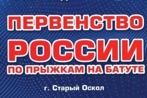 В Старом Осколе состоится личное первенство России по прыжкам на батуте