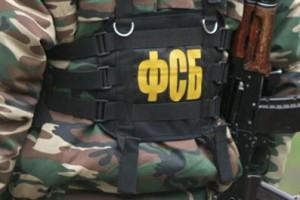 ФСБ начинает принимать обращения граждан через интернет