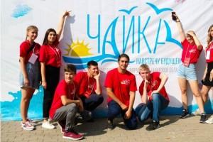 Молодёжный образовательный форум «Чайка».