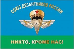 Вдова ветерана под защитой Союза Десантников Белогорья